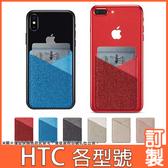 HTC U19e U12 life U12+ Desire12+ U11+ U11 EYEs ?砂紋口袋 透明軟殼 手機殼 訂製 DC