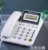 電話機 中諾W528辦公室坐式固定電話機家用有線座機免電池來電顯示單機 生活主義