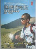 【書寶二手書T1/體育_OGT】勇闖撒哈拉-林義傑的長跑傳奇_林義傑, 曾文祺