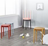 塑料凳子時尚北歐創意高凳化妝凳客廳家用餐桌凳小凳餐廳簡約圓凳WD 晴天時尚館