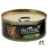 【寵物王國】NATURAL10+原野無穀機能主食罐(鮮蔬嫩雞)90g