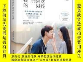 二手書博民逛書店罕見那年我所喜歡的男孩Y344011 吳淡如 中國華僑出版社 出版2020