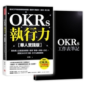 OKRs執行力【華人實踐版】:專為華人企業量身撰寫,套用「表格+步驟...【城邦讀書花園】