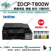 【兩年保固】Brother MFC-T800W 原廠大連供六合一無線傳真複合機+一組墨水