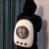 年終好禮 寵物包太空包外出便攜狗狗包包貓咪貓袋雙肩背包貓包狗背書包貓籠