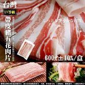 【WANG】台灣LV等級帶皮豬五花肉片X1盒【600g±10%/盒】