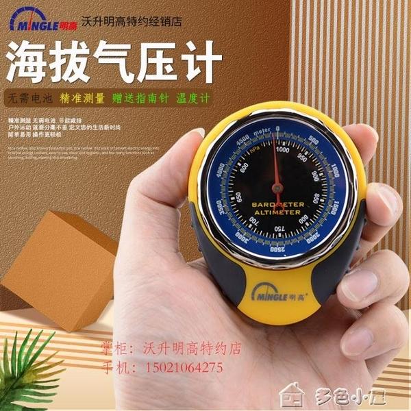 指南針明高BKT381海拔表高度計氣壓計儀指南針溫度計車載戶外登山多功 多色小屋