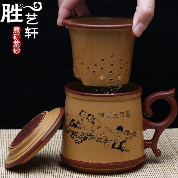 [超豐國際]宜興 全手工紫砂杯內膽過濾茶杯 蓋杯水杯大容量辦公杯龍香杯1入