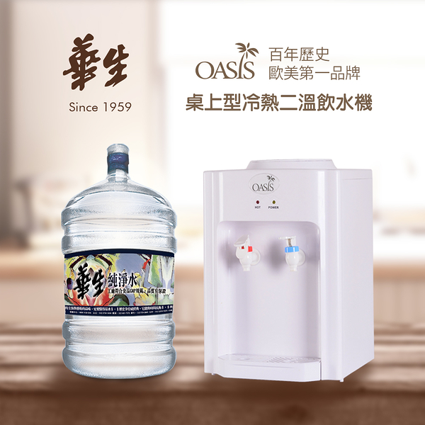 華生 台南 純淨桶裝水12.25L x 30瓶 +OASIS桌上型二溫飲水機