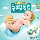 嬰兒洗澡架新生兒寶寶浴盆支架兒童防滑浴架沐浴床通用可坐躺神器 YXS 【快速出貨】