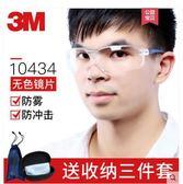 3M護目鏡騎行防沖擊防風沙工業打磨灰塵飛濺男女勞保透 【熱賣新品】