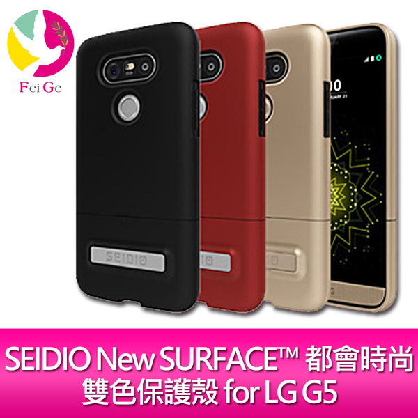 SEIDIO New SURFACE™ 都會時尚雙色保護殼 for LG G5