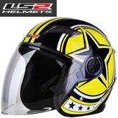 LS2摩托車頭盔 半覆式防曬防紫外線安全帽【潮男街】