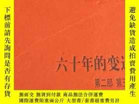 二手書博民逛書店六十年的變遷(第二部罕見第三部)Y241990 李六如 人民文學