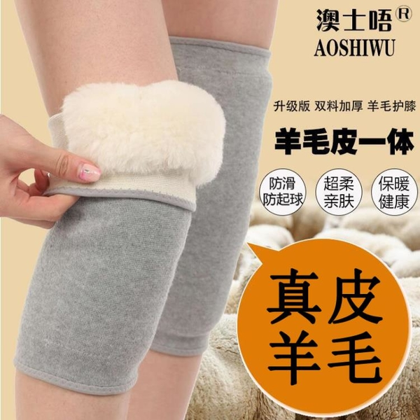 羊毛護膝保暖老寒腿秋冬季加厚羊絨防寒男女士老人護膝蓋保暖騎車 「夢幻小鎮」