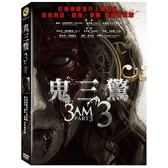 鬼三驚 3 DVD 3 AM PART 3 (購潮8)