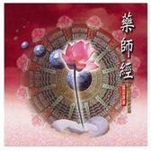 88007-藥師經CD