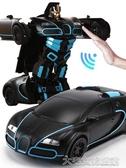 感應變形遙控汽車金剛機器人電動充電賽車兒童玩具車男孩大號耐摔 大宅女韓國館YJT