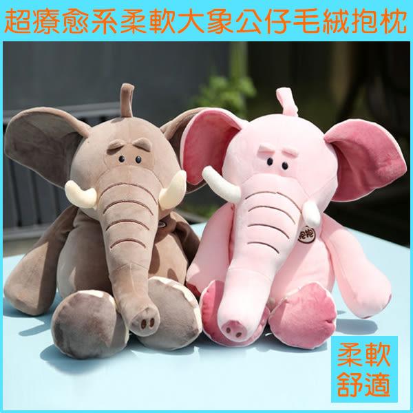 超療癒系柔軟大象公仔抱枕毛絨玩具軟體睡覺安撫玩偶布娃娃粉色女生 618年中慶