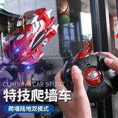 兒童遙控汽車玩具男孩10歲爬墻車四驅充電賽車【奇趣小屋】