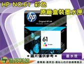HP NO.61 / 61 彩色 原廠盒裝墨水匣 1000/1050/2000/2050/3000/3050/J410a/J610a/3050 IAMH50
