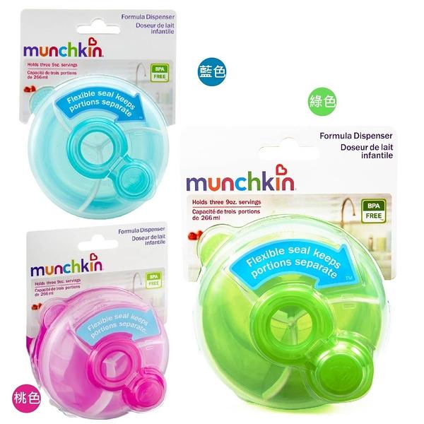 【one more】美國正品代購 Munchkin 三格奶粉分裝盒 多功能密封盒 266ml 3格 外出攜帶