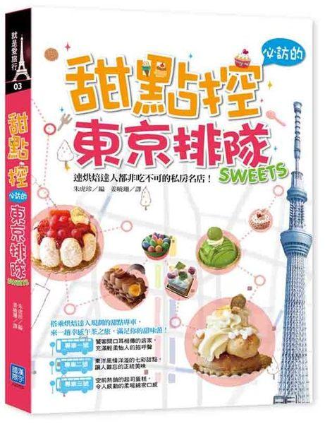 (二手書)甜點控必訪的東京排隊SWEETS:連烘焙達人都非吃不可的私房名店