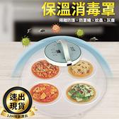 現貨 飯菜消毒保溫罩 110V家用智慧恒溫加熱插電飯蓋解凍透明飯菜罩