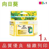 向日葵 for HP NO.97 / C9363WA 彩色環保墨水匣 /適用HP Deskjet 5740 / 6540 / 6840 / 6850 / 9800 / 9860