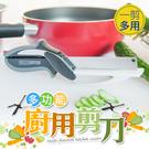 砧板剪刀 料理剪  食物剪刀 可拆式多功...