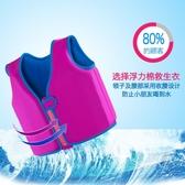 兒童救生衣浮力背心小孩寶寶泡沫專業兒童游泳馬甲便攜裝備助浮衣 米蘭潮鞋館