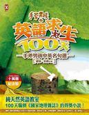 (二手書)手斧男孩6 英語求生100天:手斧男孩中英名句選(10萬冊紀念版)