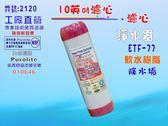 離子交換樹脂10英吋軟水除垢過濾器濾心EDF-77餐飲濾水器淨水器前置(貨號2120)【七星淨水】