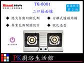 ❤PK廚浴生活館 ❤高雄莊頭北 TG-8001 二口檯面爐 檯面瓦斯爐 ☆熄火自動切斷