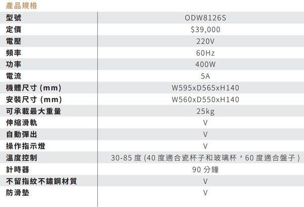 【fami】asko瑞典賽寧ODW8126S -暖盤機