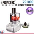 【信源電器】1800轉【Princess荷蘭公主 專業級食物處理機】221000