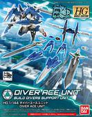 鋼彈模型 創鬥者潛網 HGBC 1/144 潛網王牌組件 ACE 00 雙劍 TOYeGO 玩具e哥