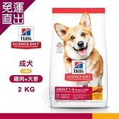 Hills 希爾思 10323HG 成犬 小顆粒 雞肉與大麥 2kg 寵物 狗飼料 送贈品【免運直出】