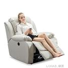 頭等太空艙沙發布藝單人搖電動美甲美睫懶人多功能客廳椅歐式 樂活生活館
