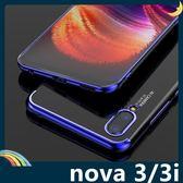 HUAWEI nova 3/3i 電鍍隱形保護套 軟殼 透明背殼 高透輕薄 防刮防水 全包款 手機套 手機殼 華為