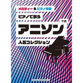 小叮噹的店 鋼琴譜 038121 熱門動畫的鋼琴伴奏樂譜集