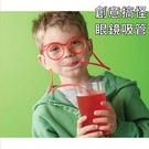 [拉拉百貨] 創意眼鏡吸管 吸管眼鏡 韓國 時尚 趣味 搞怪 派對 清涼 生日 PARTY 派對 不挑色