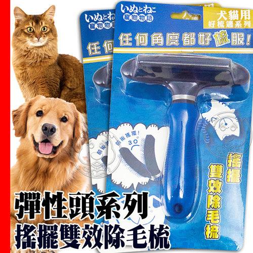 【培菓平價寵物網】PetStory寵物物語》BD-880122好梳適彈性頭系列犬貓用搖擺雙效除毛梳/支