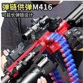 手動M416槍玩具兒童玩具軟彈槍小男孩機關槍仿真熱火槍戰裝備【齊心88】