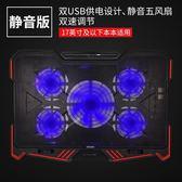 筆電散熱器電腦底座惠普雷神華碩17靜音風扇支架板墊15.6英寸14【限量85折】