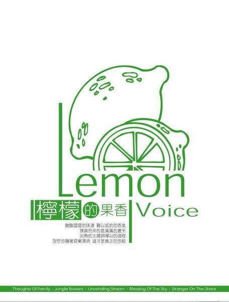 檸檬的果香 CD  免運  (音樂影片購)