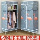 簡易衣櫃現代簡約布衣櫃單人小號宿舍家用臥室出租房組裝收納櫃子 黛尼時尚精品