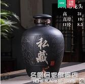 景德鎮泡酒罐專用酒壇20斤50斤裝家用密封窖藏陶瓷酒缸酒壺酒壇 名購新品