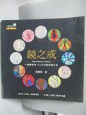 【書寶二手書T8/心理_QXI】鏡之戒-一個藝術家376天的曼陀羅日記_侯俊明