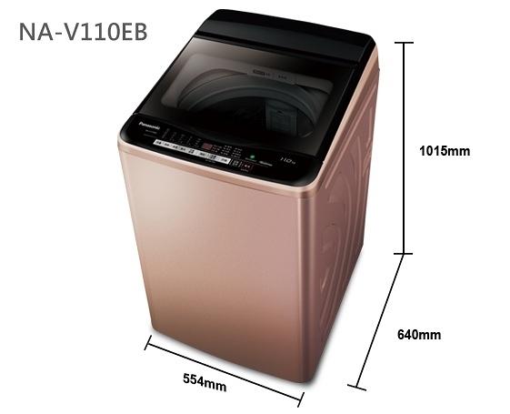 《Panasonic 國際牌》 11公斤 直立式變頻洗衣機 NA-V110EB-PN(玫瑰金)